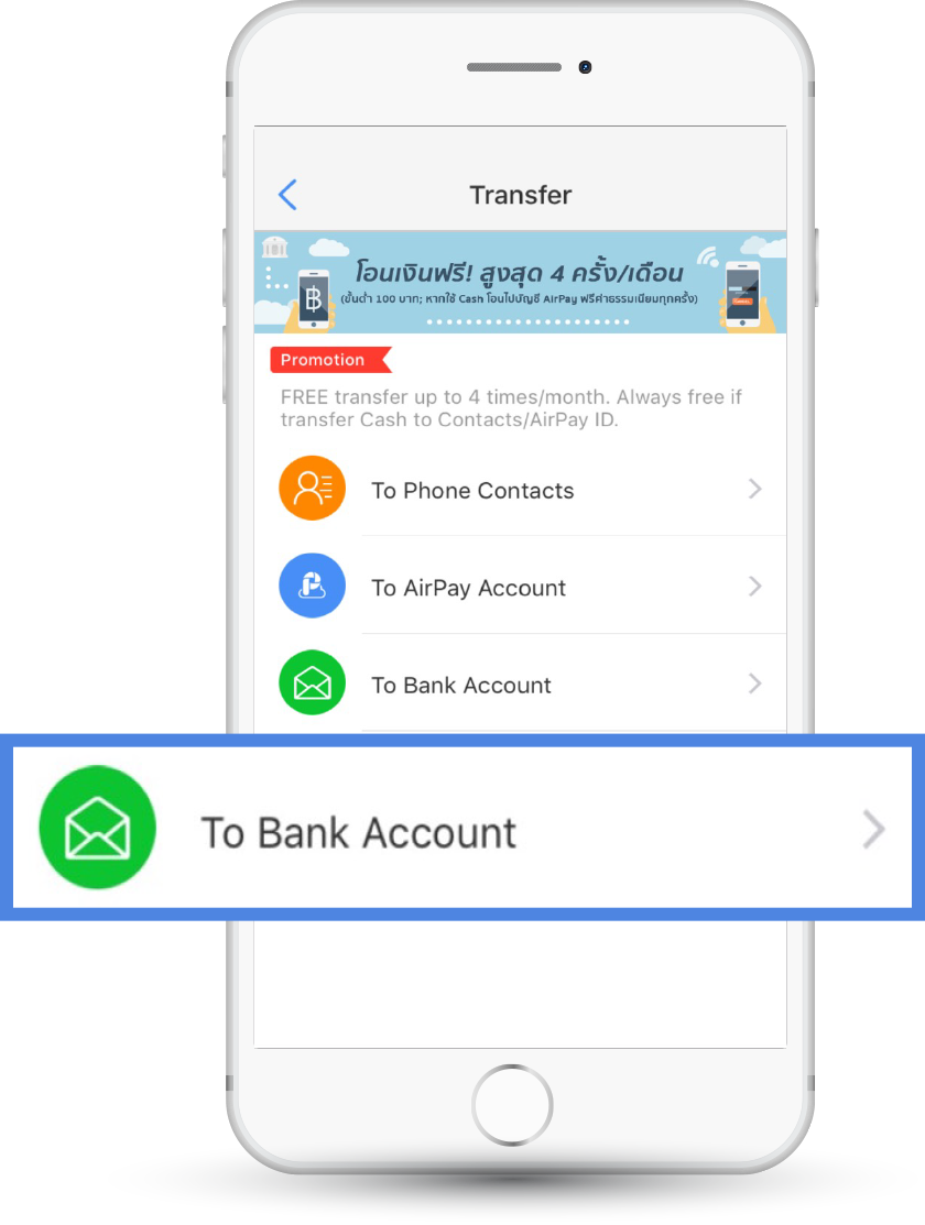 FAQ | How to transfer money to bank account